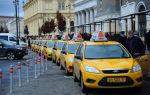 Рейтинг лучших служб такси в воронеже на 2020 год