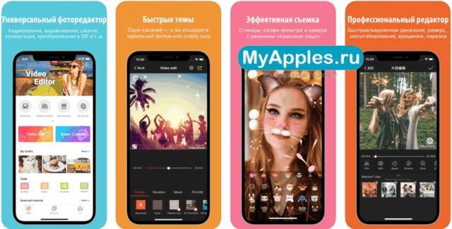 ТОП лучших программ для видеомонтажа на iphone и ipad в 2020 году