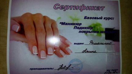 Список лучших маникюрных салонов в Новосибирске