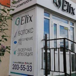 Рейтинг лучших клиник лазерной эпиляции города Красноярска 2020