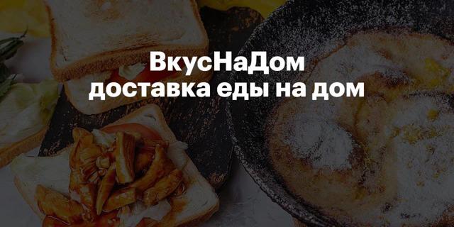 Рейтинг лучших служб доставки продуктов и товаров в Екатеринбурге 2020