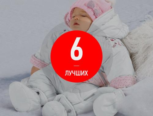 Рейтинг лучших комбинезонов для новорожденных на 2020 год