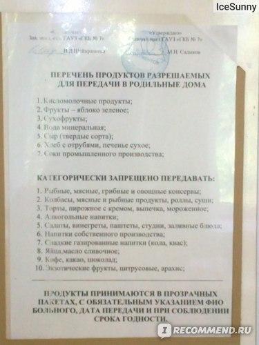 Рейтинг лучших роддомов в Казани в 2020 году