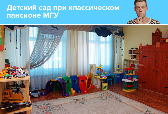 Рейтинг детских садов Москвы в 2020 г., с ценами, адресами, телефонами
