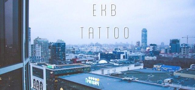 Рейтинг лучших тату-мастеров в Екатеринбурге (салоны и студии)