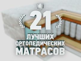 Рейтинг лучших ортопедических матрасов в 2020 году