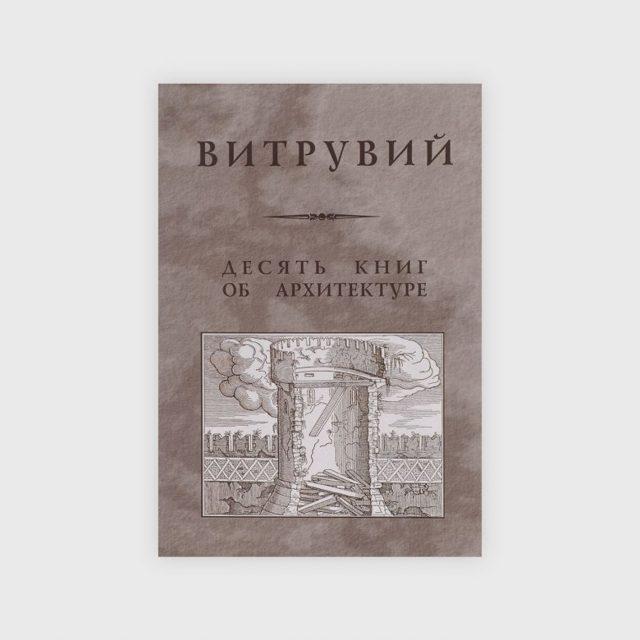 Рейтинг лучших книг для архитекторов на русском и английском языках