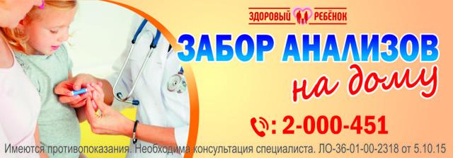 Самые популярные лаборатории для сдачи анализов в городе Воронеж
