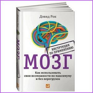 Топ лучших книг для повышения интеллекта, Развитие интеллекта, Мозг