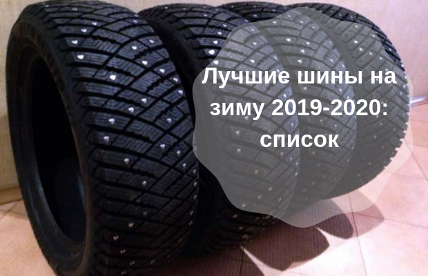 Рейтинг лучших зимних шин 2020 для российских дорог