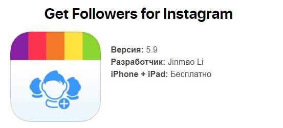 Рейтинг лучших приложений для instagram (платных и бесплатных)