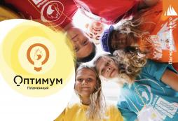 Рейтинг лучших детских лагерей в Рязанской области 2020