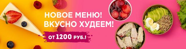 Рейтинг популярных в Воронеже служб доставки еды для похудения на 2020 год