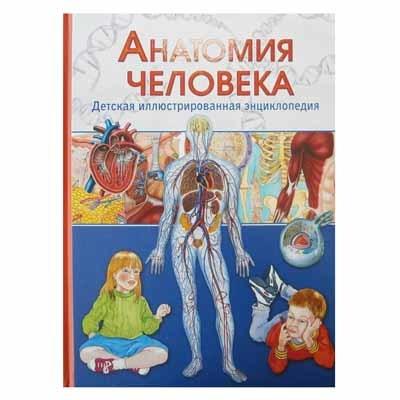 Советы по выбору книги по анатомии и физиологии человека в 2020 году